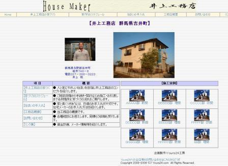 井上工務店トップページ