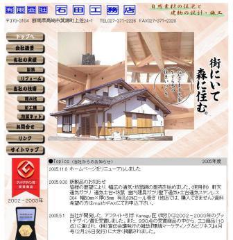 街にいて 森に住む 伝統構法木組民家型住宅の開発、無垢材による住宅の施工 石田工務店