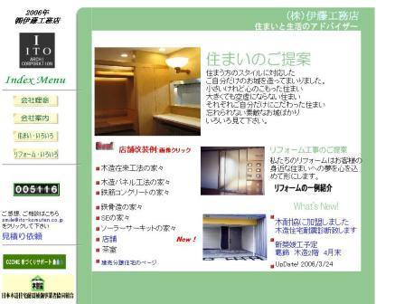 伊藤工務店トップページ