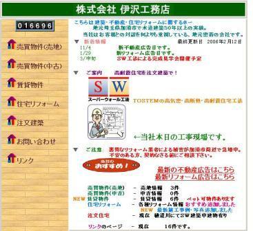 伊沢工務店トップページ