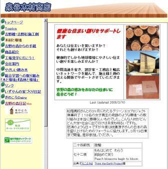 吉野の森の恵み 泉谷木材商店