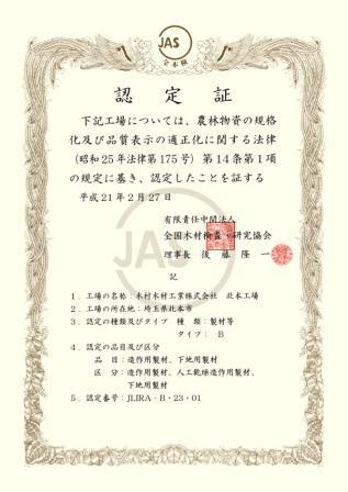 木村木材工業株式会社 JAS認定証です。造作用製材 人工乾燥造作用製材 下地用製材