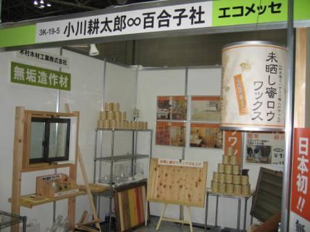 ジャパンホームショー2005 ブースの様子です。蜜ロウワックスの㈲小川耕太郎∞百合子社ブース内に出展しています。