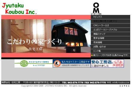 住宅工房トップページ