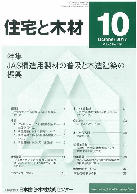 公益社団法人 日本住宅・木材技術センター発行 月刊「住宅と木材」2017年10月号表紙