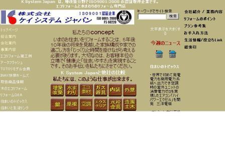 エコリフォームと水まわりのリフォーム専門店 ケイシステムジャパン