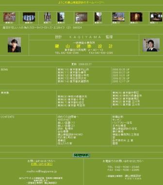 鍵山建築設計トップページ