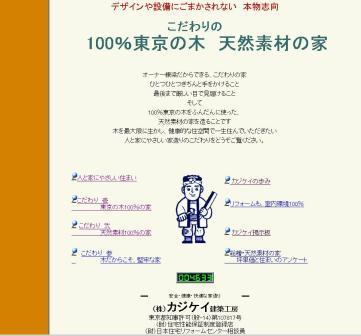 カジケイ建築工房トップページ