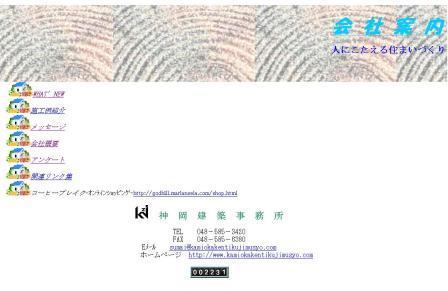 神岡建築事務所トップページ