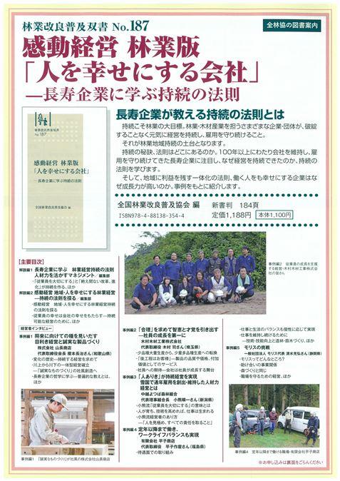 林業改良普及双書No.187 感動経営 林業版「人を幸せにする会社」チラシ