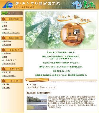 日田から全国へ元気を宅配します。天然無垢の杉内装建材 有限会社カネサダ横尾木工所