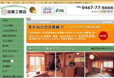 輸入住宅、新築一戸建て、注文住宅の加藤工務店(神奈川県綾瀬市)トップページ