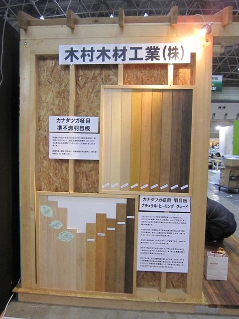 木村木材工業は建築・建材展2011に出展します
