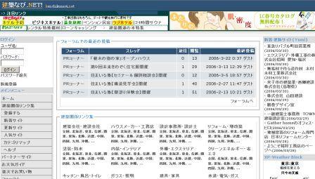 建築関係リンク 建築なび.NET!
