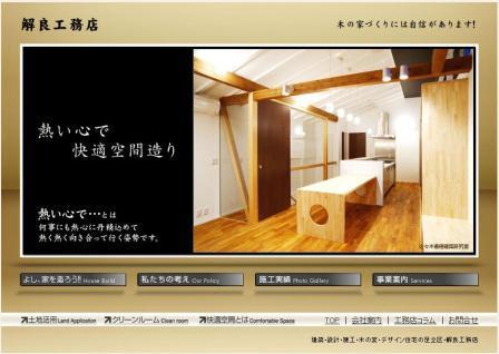 無垢材、自然素材等を使用した木の家づくりを丁寧な施工でお応え 建築設計事務所様デザイン住宅にも熱い心で、施工対応致します。 東京都足立区東綾瀬 解良工務店