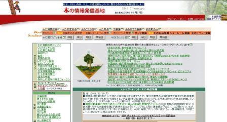 木の情報発信基地トップページ
