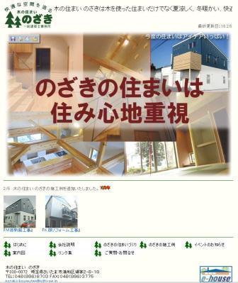 野崎工務店トップページ