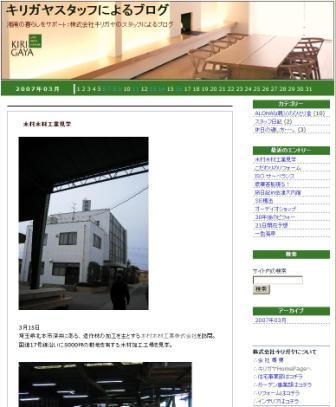 キリガヤ様スタッフによるブログに木村木材工業見学の内容を掲載していただきました。ありがとうございました。