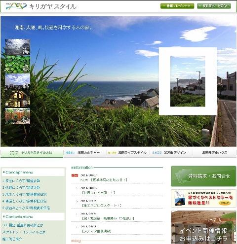 湘南、太陽、風、快適を科学する木の家。注文住宅は逗子・葉山・鎌倉のくらす重量木骨の工務店 株式会社キリガヤスタイル