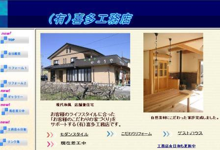 喜多工務店トップページ