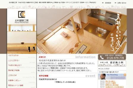 北村建築工房 「木成りの家」の創業95年の工務店