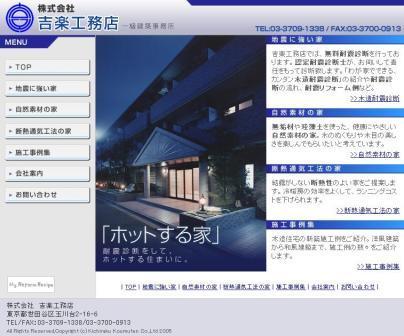 耐震診断 耐震補強 自然素材 断熱通気工法 |世田谷区の吉楽工務店トップページ