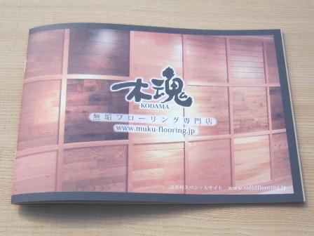 株式会社五感様提供 「木魂」のフローリングパンフレットです。
