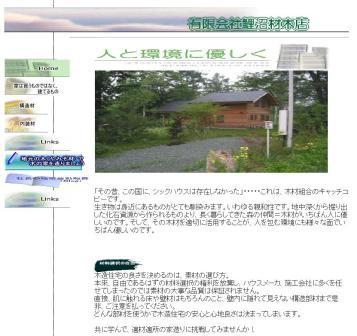 鯉沼材木店トップページ