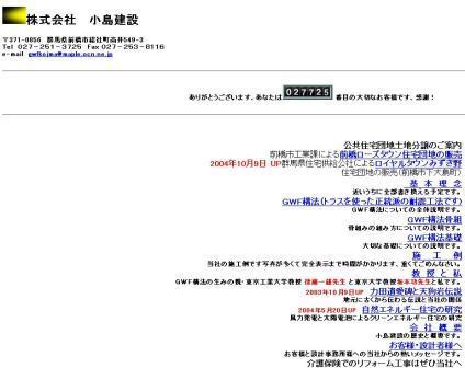 小島建設トップページ