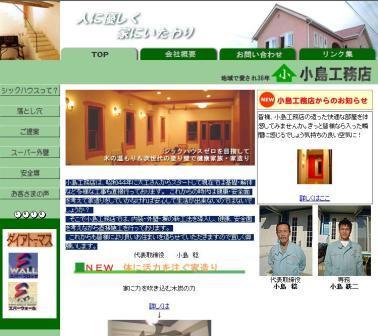 住宅 リフォーム 珪藻土 ダイアトーマス 小島工務店トップページ