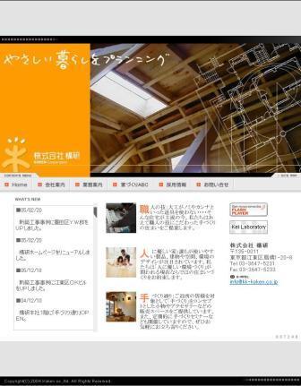 構研トップページ