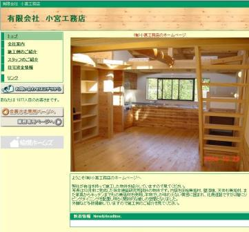 東京都足立区小宮工務店トップページ