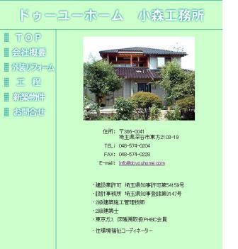 小森工務所トップページ