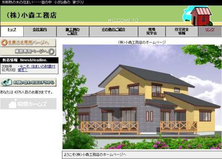 小森工務店トップページ