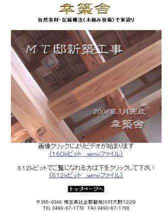幸築舎トップページ