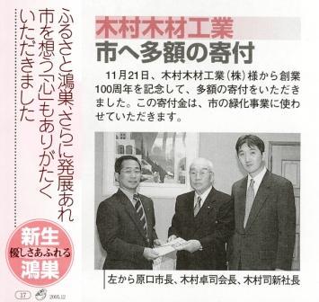 広報かがやきこうのす12月号に掲載されました。左から原口鴻巣市長、木村 卓司会長、木村  司社長です
