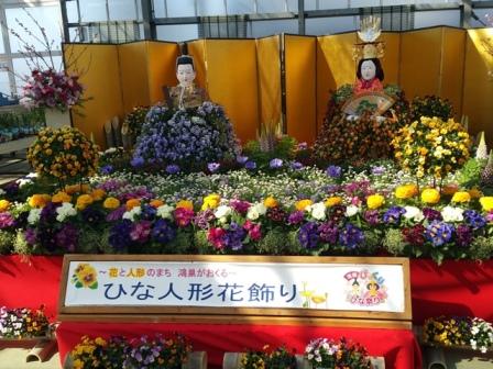 鴻巣びっくりひな祭り2018パンジーハウス会場 ひな人形花飾りです。