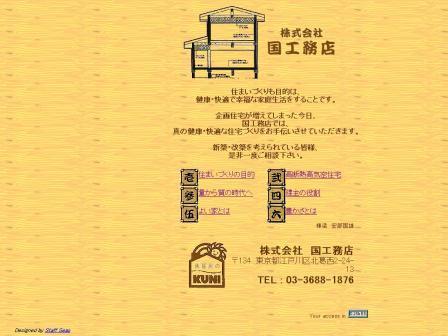 国工務店トップページ