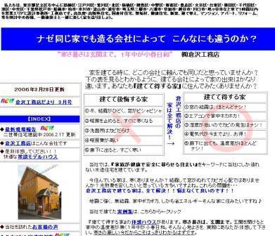 東京でFPの家を建てる工務店 倉沢工務店