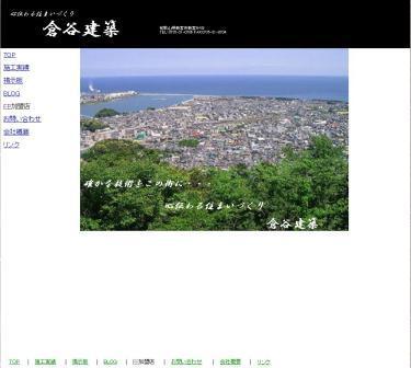 心伝わる住まいづくり 和歌山県新宮市の工務店、倉谷建築です。