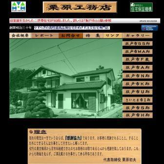 栗原工務店トップページ