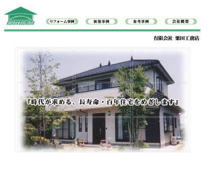 栗田工務店トップページ