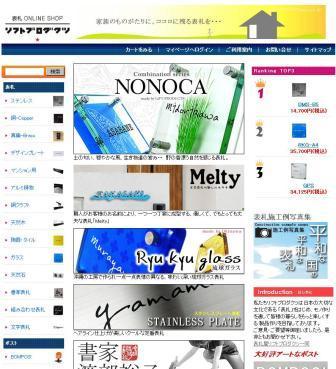 デザイン表札の通販サイト「表札屋リフトプロダクツ」