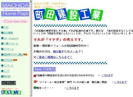 町田建設工業トップページ