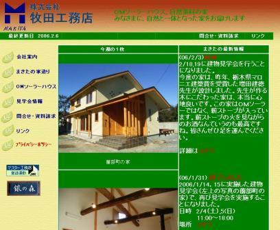牧田工務店-OMソーラー、自然素材の家トップページ