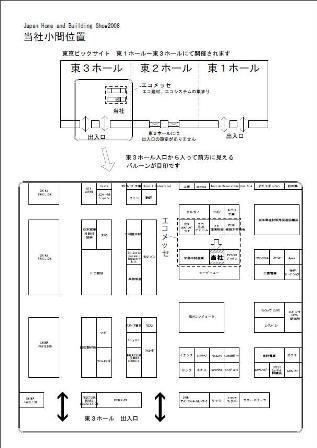 ジャパンホームショー2008 木村木材工業株式会社ブース地図です。東3ホールのほぼ中央、エコメッセの白い風船が目印です。