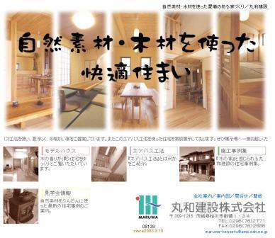 エアパス工法の『木の家』/丸和建設トップページ