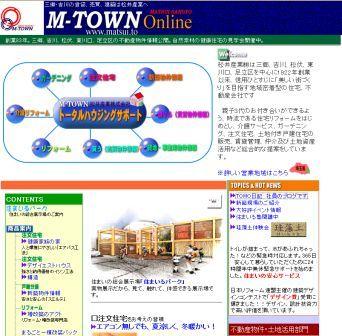M-TOWN ONLINE 埼玉県のトータルハウジング 松井産業