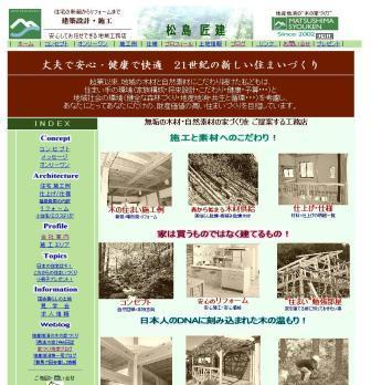 地域木材と自然素材で木の家・木の住まいを建てる群馬の工務店/松島匠建