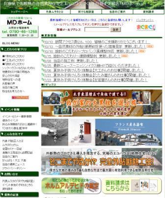 兵庫県で外断熱の自然素材住宅とエコハウスづくりを目指す工務店「MDホーム」